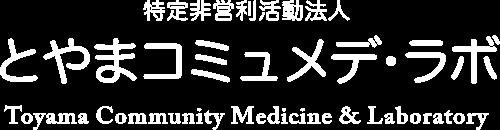 特定非営利活動法人とやまコミュメデ・ラボ / Toyama Community Medicine & Laboratory